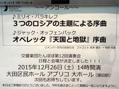 Img_20150110_tanpopo_2